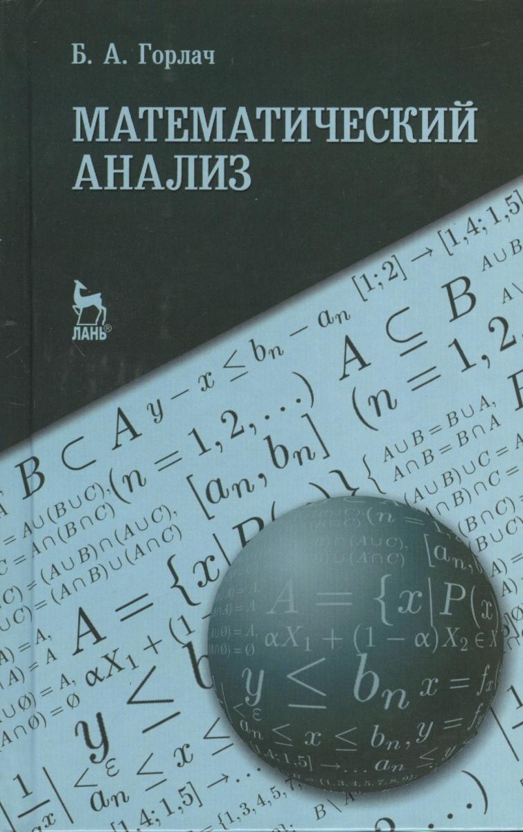 купить Горлач Б. Математический анализ: учебное пособие по цене 1176 рублей