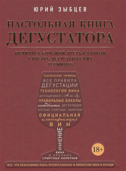 Настольная книга дегустатора