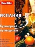 Тихонова Т. Франция Кулинарный путеводитель