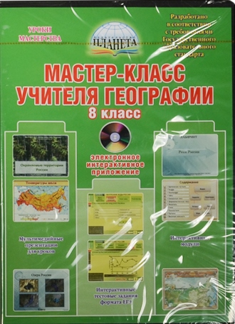 Мастер-класс учителя географии. 8 класс (+CD)
