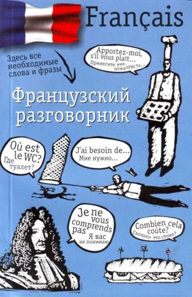 Лазарева Е. (сост.) Французский разговорник лазарева е и итальянский разговорник