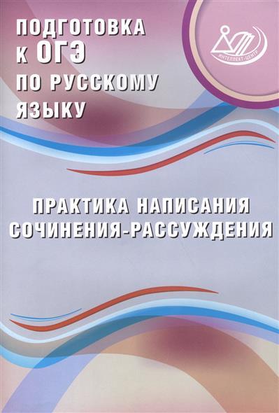 ОГЭ. Русский язык. Практика написания сочинения-рассуждения