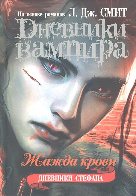 Смит Л. Дневники вампира Дневники Стефана Кн.2 Жажда крови кольца