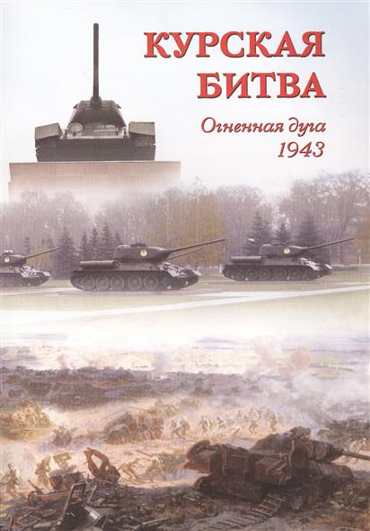 Курская битва. Огненная дуга 1943