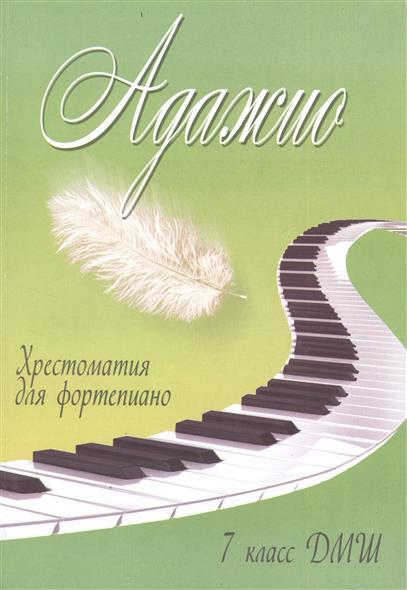Адажио. Хрестоматия для фортепиано. 7 класс ДМШ. Учебно-методическое пособие