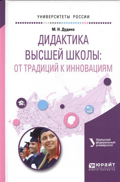 Дидактика высшей школы: От традиций к инновациям. Учебное пособие для вузов