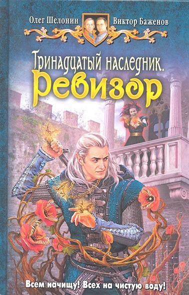 Шелонин О., Баженов В. Тринадцатый наследник. Ревизор наследник