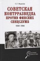 Советская контрразведка против финских спецслужб 1939 - 1944