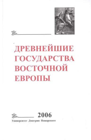 Древнейшие государства Восточной Европы (2006 год) Пространство и время в средневековых текстах