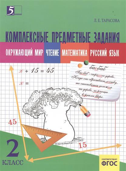 Комплексные предметные задания. 2 класс. Окружающий мир. Чтение. Математика. Русский язык