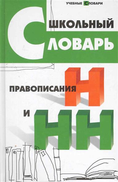 Гайбарян О.: Школьный словарь правописания Н и НН