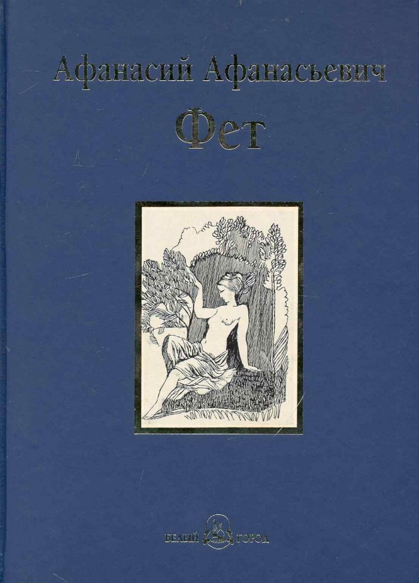 Фет А. Фет Избранное фет а а а фет стихотворения миниатюрное издание