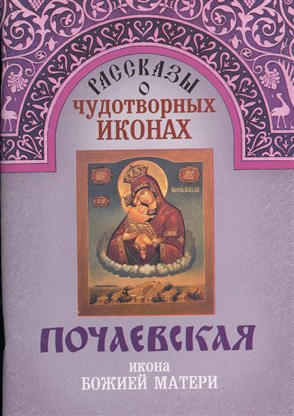 Почаевская икона Божией Матери. Рассказы о чудотворных иконах икона янтарная почаевская богородица