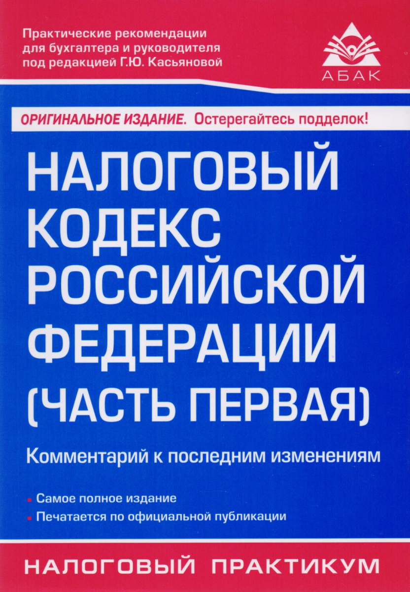 Налоговый кодекс Российской Федерации (часть первая). Комментарий к последним изменениям