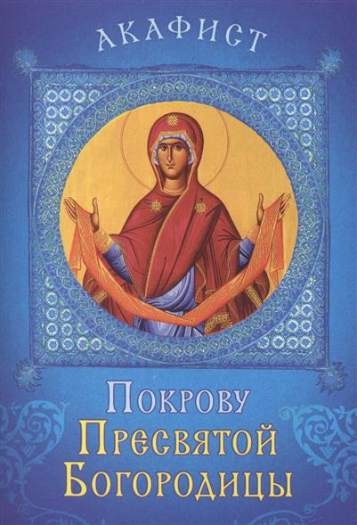 Акафист Покрову Пресвятой Богородицы. Празднование 1/14 октября