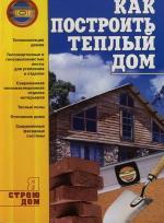 Иванушкина А. Как построить теплый дом зажигалки zippo z 2406n