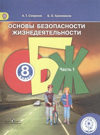 Основы безопасности жизнедеятельности. 8 класс. В 4-х частях. Часть 1. Учебник