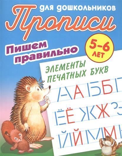 Прописи для дошкольников. Пишем правильно элементы печатных букв. 5-6 лет