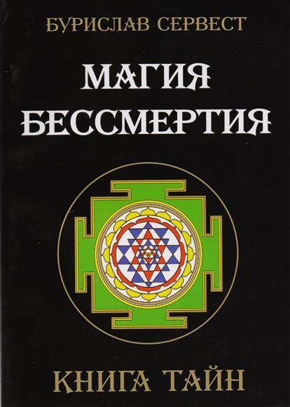 Магия бессмертия Книга тайн