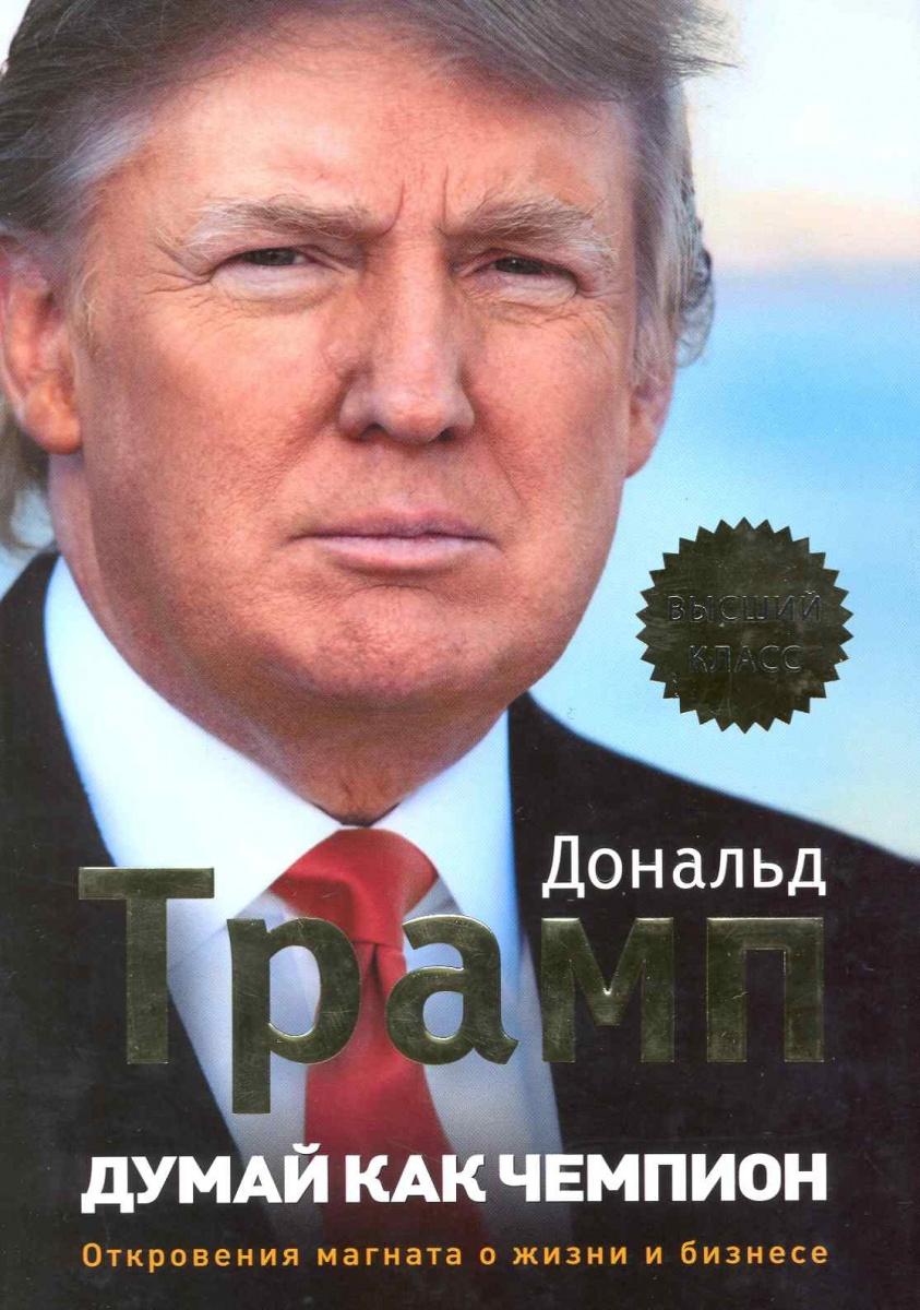 Трамп Д., Макивер М. Думай как чемпион Откровения магната о жизни и бизнесе