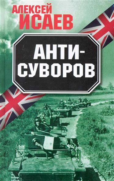 Анти-Суворов