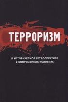 Терроризм в исторической ретроспективе и современных условиях