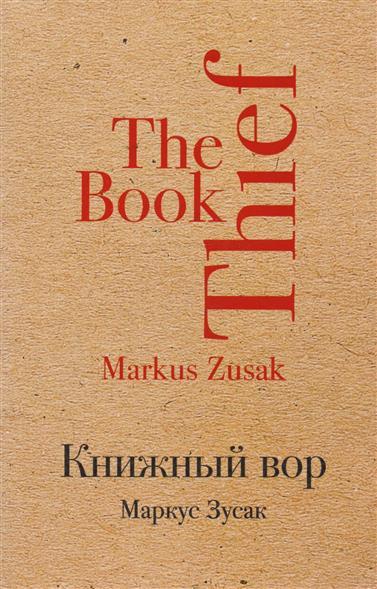 Зусак М. Книжный вор книжный вор