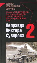 Неправда Виктора Суворова 2