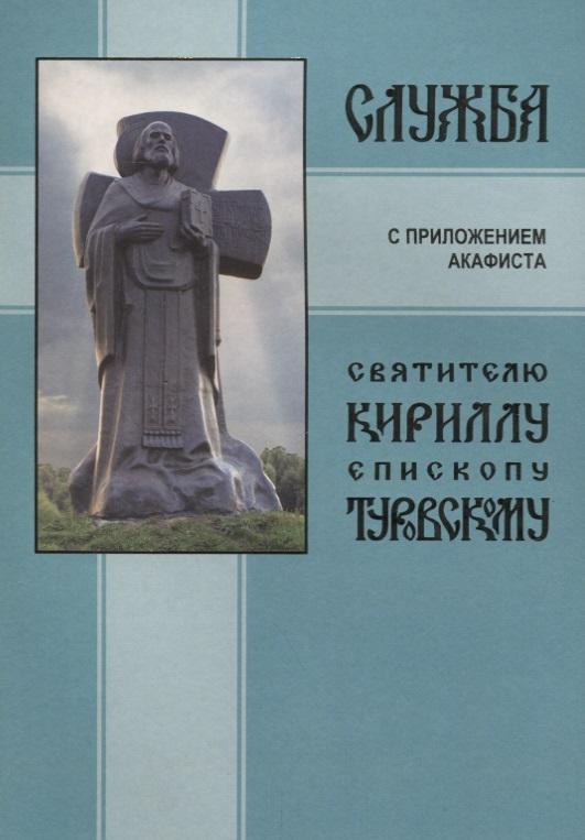 Служба святителю Кириллу епископу Туровскому с приложением акафиста