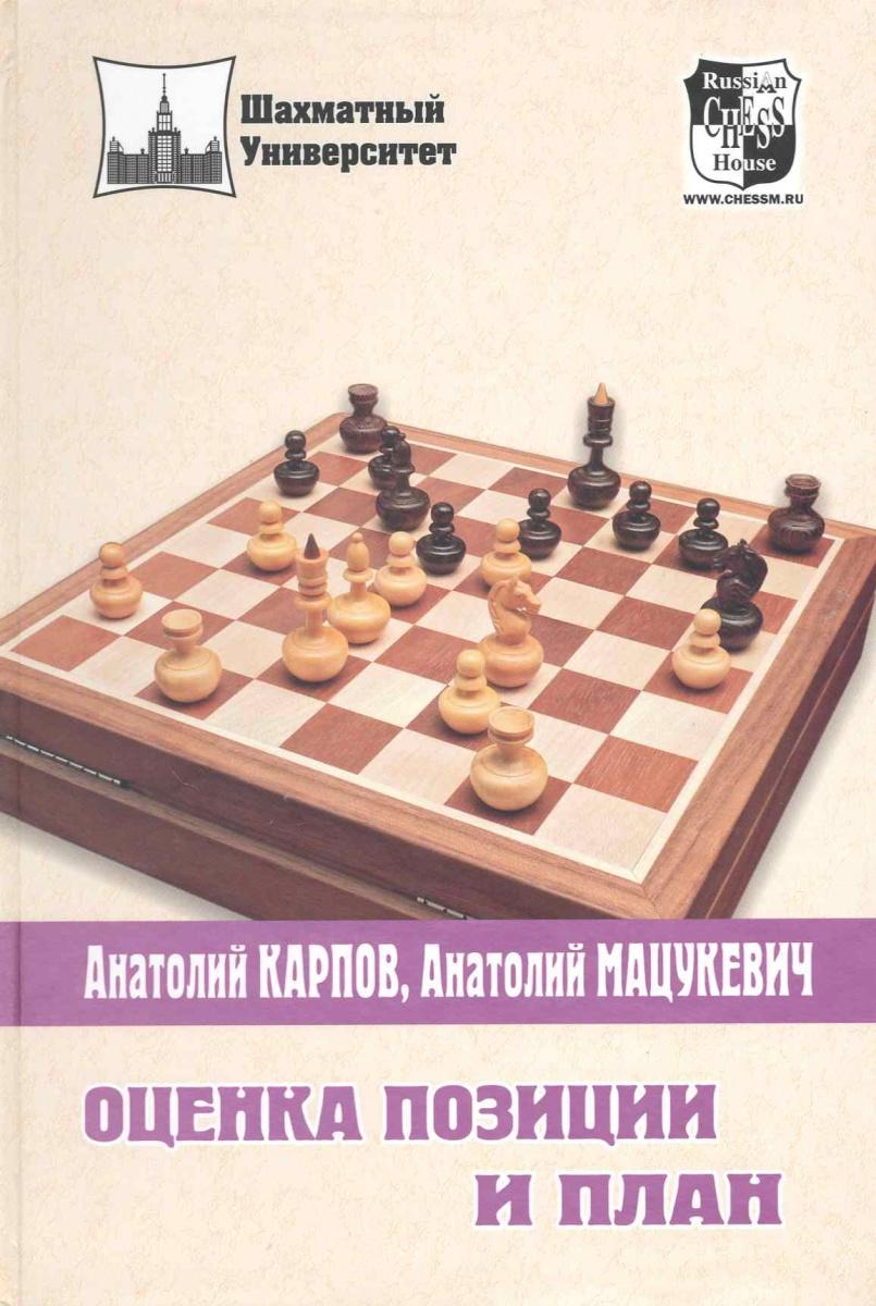 Карпов А., Мацукевич А. Оценка позиции и план тарифный план