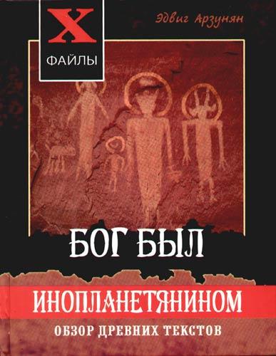 Бог был инопланетянином Обзор древних текстов