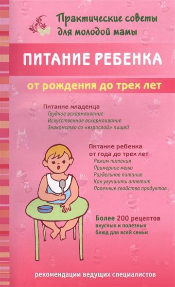 Питание ребенка от рождения до трех лет. Рекомендации ведущих специалистов