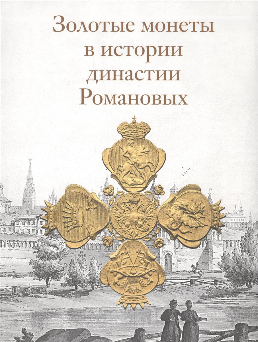 Золотые монеты в истории династии Романовых. Каталог выставки