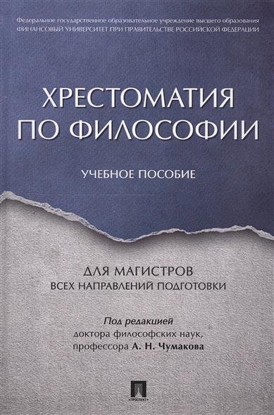 Хрестоматия по философии. Учебное пособие для магистров всех направлений подготовки