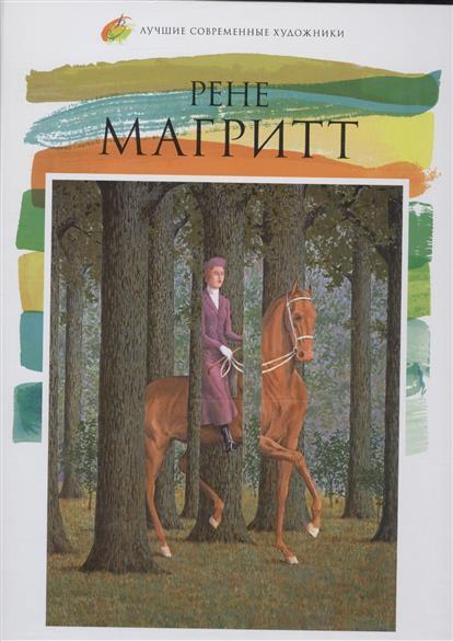 Рене Магритт (1898-1967)