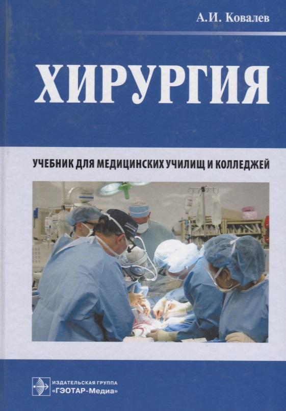 Ковалев А. Хирургия. Учебник для медицинских училищ и колледжей цена 2017