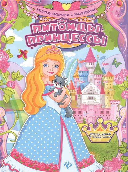 Силенко Е. (ред.) Питомцы принцессы. Книжка-раскраска с наклейками сызранова в ред мишкина книжка раскраска с наклейками