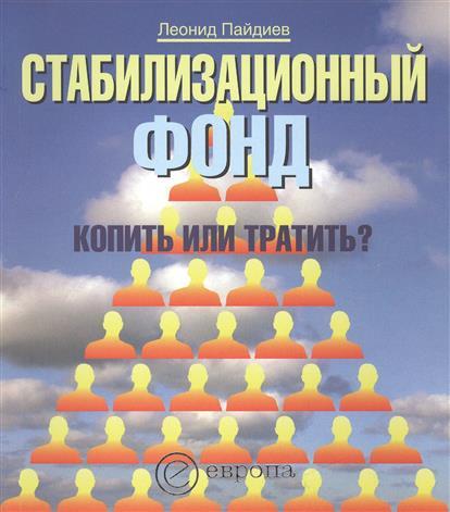 Пайдиев Л.: Стабилизационный фонд: Копить или тратить?