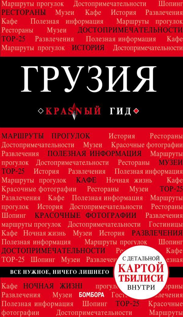 Кульков Д. Грузия. Путеводитель с детальной картой Тбилиси внутри ISBN: 9785040901012