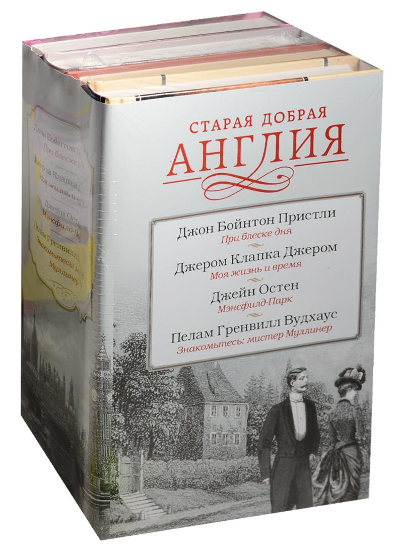 Пристли Дж., Джером К. Дж., Остен Дж., Вудхаус П. Старая добрая Англия (комплект из 4-х книг в упаковке) ревалд дж постимпрессионизм