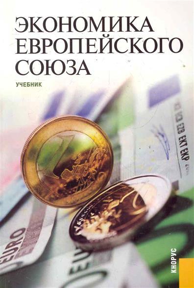 Экономика Европейского союза Учебник