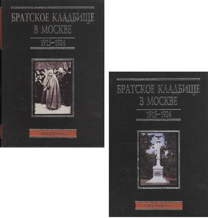 Братское кладбище в Москве. 1915-1924. Некрополь. В двух томах. Том 1(А-Л). Том 2(М-Я) (комплект из 2 книг)