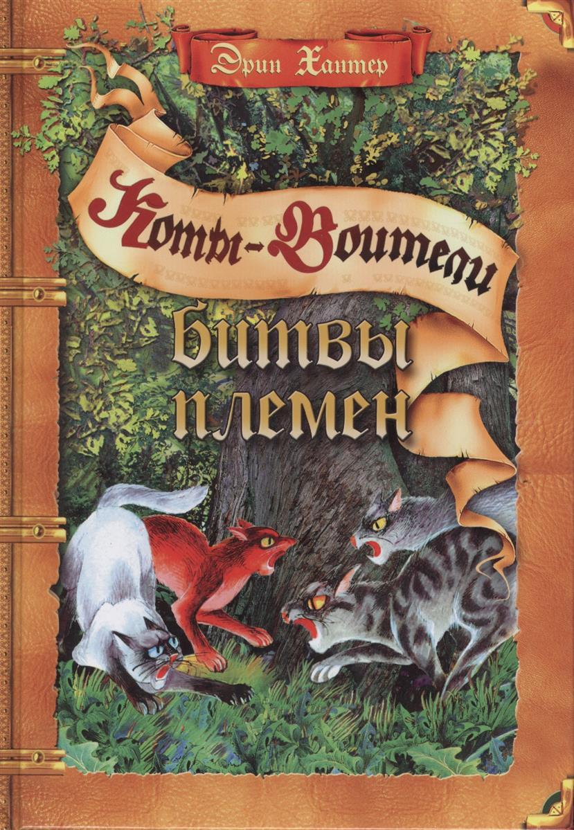 Книги серии коты воители купить