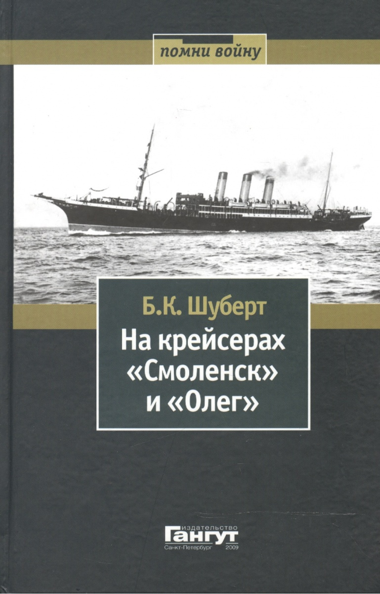 Шуберт Б. На крейсерах