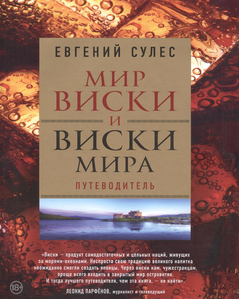 Сулес Е. Мир виски и виски мира. Путеводитель виски виски other brands 20 50ml