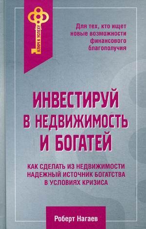 Нагаев Р. Инвестируй в недвижимость и богатей недвижимость в россии
