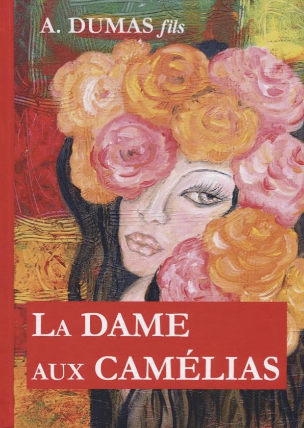 Dumas A. (fils) La Dame aux Camelias a dumas fils la dame aux camelias isbn 978 5 521 05328 5