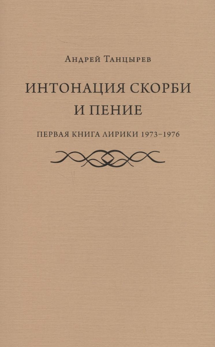 Интонация скорби и пение. Первая книга лирики. 1973-1976