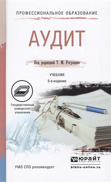 Рогуленко Т. (ред.) Аудит: Учебник для СПО. 5-е издание, переработанное и дополненное шеремет а д аудит учебник 7 е издание переработанное и дополненное
