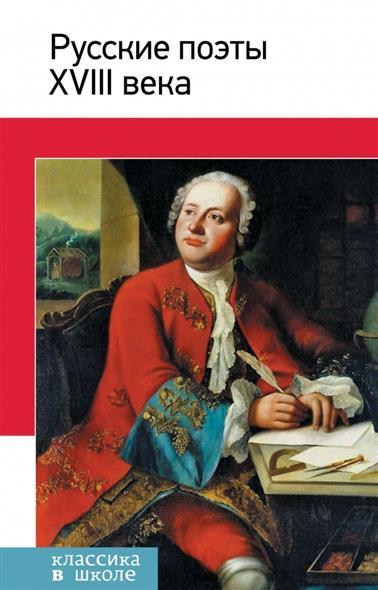 Розман Н. (ред.) Русские поэты ХVIII века: стихотворения, басни